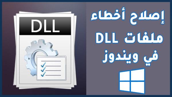 كيفية إصلاح أخطاء ملفات DLL في Windows 10