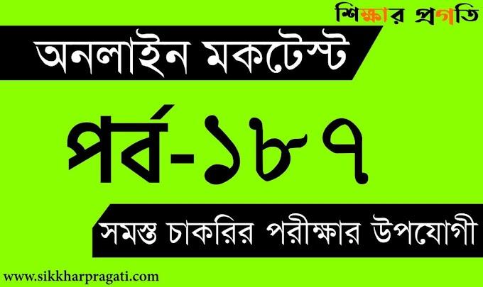 WBP Mock Test 2022   বাংলা কুইজ   Part-187