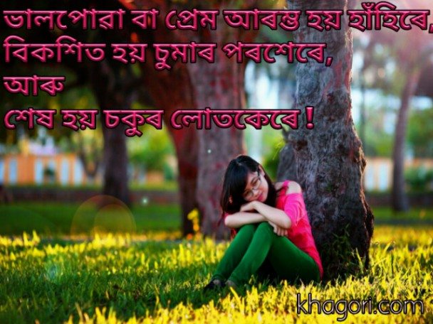 Assamese Love Wallpaper