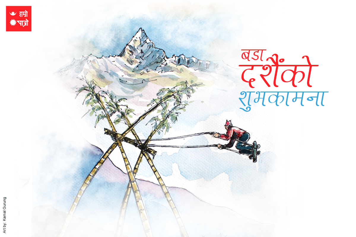 Images of nepal dashain ecards greetings 2073 dashain ecards greetings 2073 m4hsunfo