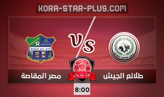 مشاهدة مباراة طلائع الجيش ومصر المقاصة كورة ستار بث مباشر اليوم 10-10-2020 في الدوري المصري