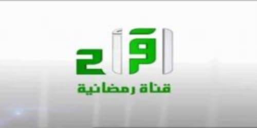 تردد قناة إقرأ عالية الوضوح  Iqraa TV HD, ياه سات YahSat