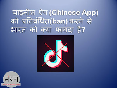ban Chinese apps
