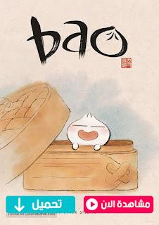 مشاهدة وتحميل فيلم Bao 2018 مترجم عربي