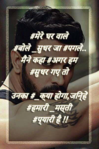 badmashi status