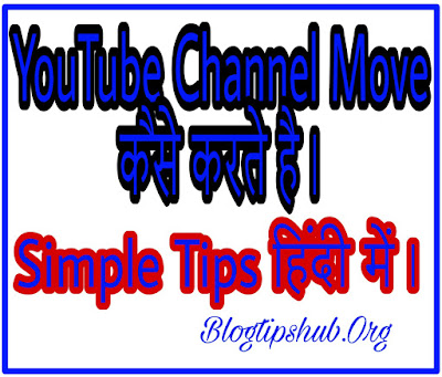 how to move youtube channel to brand account in hindi