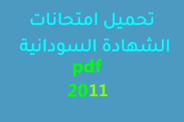 تحميل امتحانات الشهادة السودانية 2011 pdf