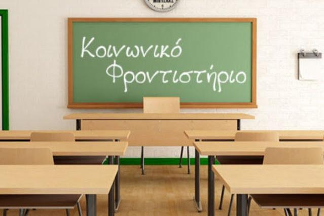 Έναρξη εγγραφών στο Κοινωνικό Φροντιστήριο Ναυπλίου