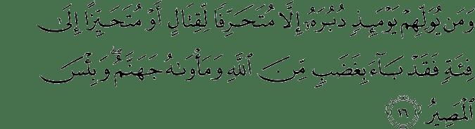 Surat Al Anfal Ayat 16
