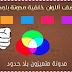 أضافة اللوان خلفية المدونات بلوجر