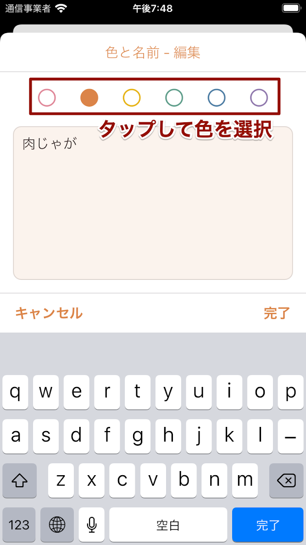 oishioでレシピの色を変更