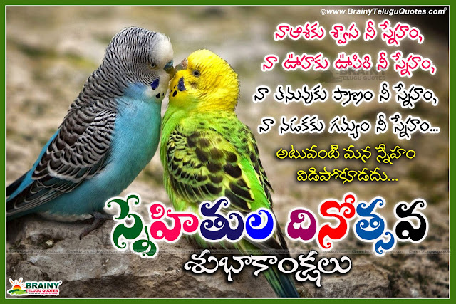 Best Friends Quotes, Friendship Quotes in telugu , Friendship Day Quotes in Telugu, Telugu Snehithula kavithalu, Telugu Friendship Day Quotations,2019 Friendship Day Telugu Date in India is August 4th,Telugu Friendship Day 2019 Quotes Images, 2019 Happy Friendship Day wishes Online, Best Telugu Happy Friendship Day 2019 Quotes Images, Best Friends Quotes, Friendship Quotes in telugu , Friendship Day Quotes in Telugu, Telugu Snehithula kavithalu, Telugu Friendship Day poems