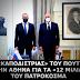 Ο  «ΚΑΠΟΔΙΣΤΡΙΑΣ»  ΤΟΥ ΠΟΥΤΙΝ ΣΤΗΝ ΑΘΗΝΑ ΓΙΑ ΤΑ «12 ΜΙΛΙΑ» ΤΟΥ ΠΑΤΡΟΚΟΣΜΑ!  Συγκλονιστική δήλωση του Ν. Δένδια : «Έκανα ειδική αναφορά  προς τον Υπουργό Εξωτερικών της Ρωσικής Ομοσπονδίας για το αναφαίρετο δικαίωμά μας να επεκτείνουμε τα χωρικά μας ύδατα στα 12 ν.μ..»