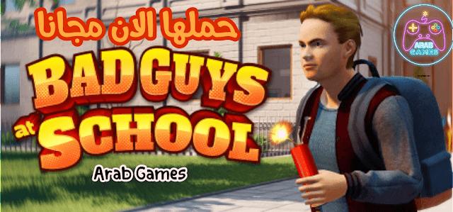 تنزيل لعبة Bad Guys at School