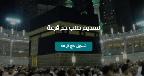 الموقع الرسمى للتسجيل والتقديم فى قرعة الحج 2017 hij.moi.gov.eg
