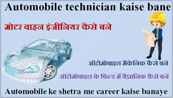 Automobile technician kaise bane - मोटर वाहन इंजीनियर कैसे बने