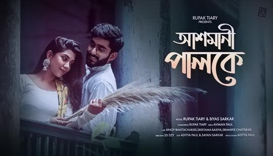 Ashmani Paloke Lyrics by Rupak Tiary And Biyas Sarkar Durga Puja Love Song