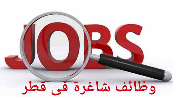 مطلوب فورا معلمين سيراميك وخبازين وكوافيرات للعمل في دولة قطر