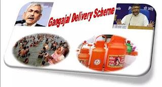 Benifit of Gangajal Delivery Scheme