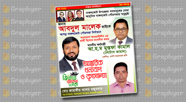 Ovinondon Festoon for Getting Nomination from Bangladesh Awami League