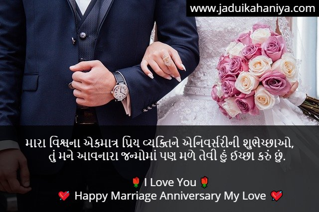 100+ મેરેજ એનિવર્સરી શુભેચ્છા | Happy Marriage Anniversary Wishes in Gujarati 2021