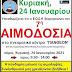 Αύριο η εθελοντική αιμοδοσία από τον Ορειβατικό Σύλλογο Ηγουμενίτσας