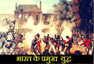 भारत के प्रमुख  युद्ध- bharatiq.in