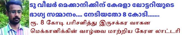 Kerala Lottery Thiruvonam bumper-2016 winner