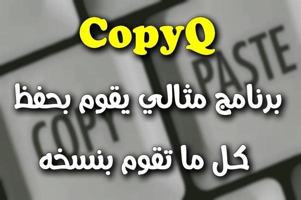 اليك برنامج CopyQ الذي يقوم بحفظ كل ما قمت بعمل نسخ له!