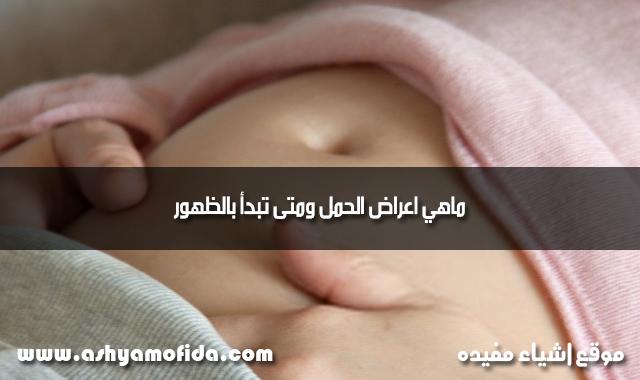 ماهي اعراض الحمل ومتى تبدأ بالظهور
