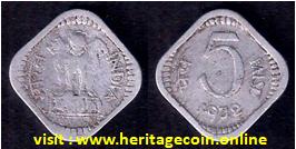 5 Paise Aluminium Coin 1972 India
