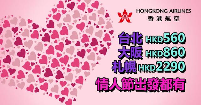 情人節出發都有!香港飛 台北$560、大阪$860、札幌$2290,包20kg行李同餐飲 - 香港航空