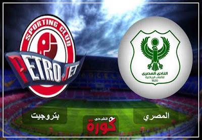 مشاهدة مباراة المصري وبتروجيت بث مباشر اليوم