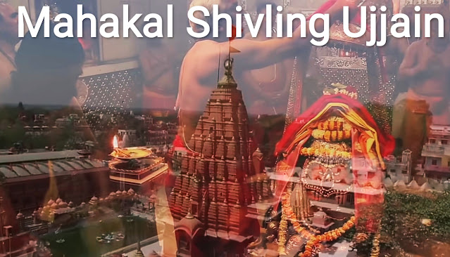 Mahakal Shivling Ujjain: Amazing Secrets of Bhasma Aarti of Mahakal Shivling of Ujjain.