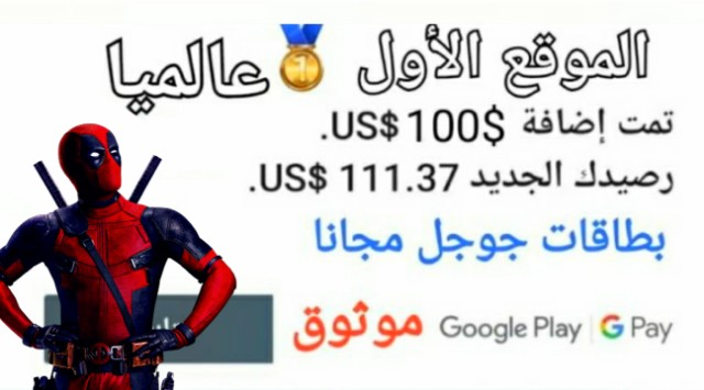 موقع لربح بطاقات جوجل بلاي مجانا