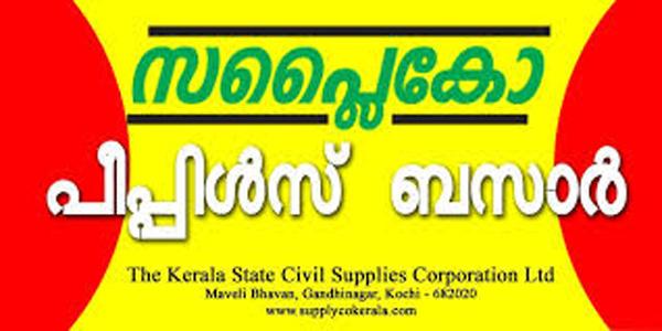 News, Kasaragod, Kerala, Trending, Supplyco,New timing of Kasaragod Supplyco