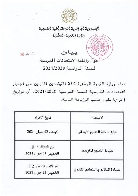 رزنامة اجراء الامتحانات المدرسية الرسمية 2021