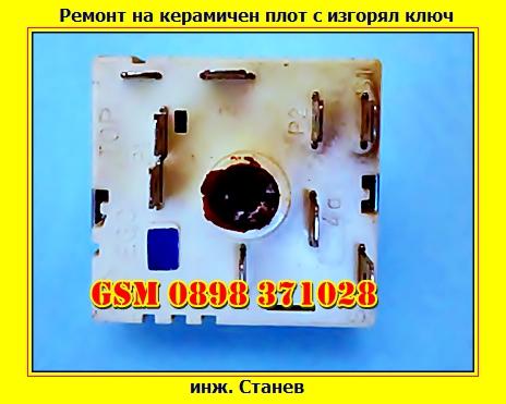 ремонт,керамичен плот, майстор,техник,сервиз,плот,ремонт на битова техника,