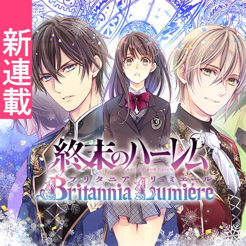 Manga Shuumatsu no Harem: Britannia Lumiere