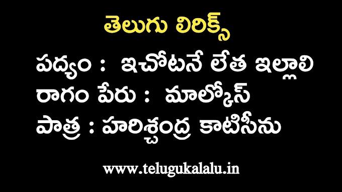 ichotane padyam lyircs in telugu | Telugu kalalu | satya harischandra padyalu