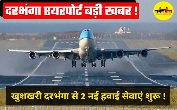 दरभंगा एयरपोर्ट से दो नई हवाई सेवाए जल्द होगी शुरू | Darbhanga Airport News | Darbhanga Khabar