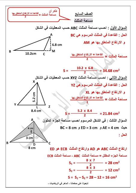 رسم ارتفاعات المثلث بالخطوات 11