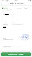 скрин сбербанка он-лайн о получении денег в МММ-2021