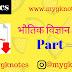 Physics PDF Download In Hindi Part = 5