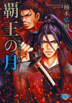 Haou no Tsuki - Akechi Mitsuhide Shougai Manga
