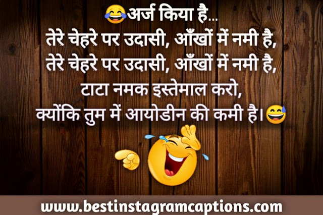 jokes shayari in hindi