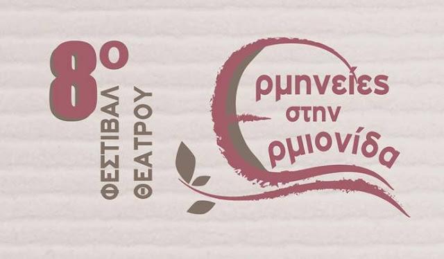 """8ο Φεστιβάλ Θεάτρου """"Ερμηνείες στην Ερμιονίδα"""" (πρόγραμμα)"""