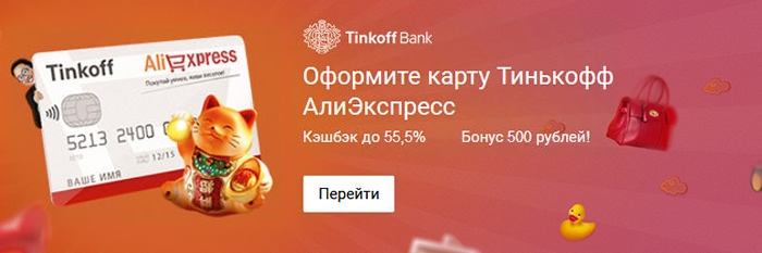 Реклама карты Tinkoff Aliexpress на сайте ePN Cashback