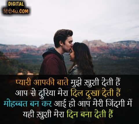 cute love shayari for wife