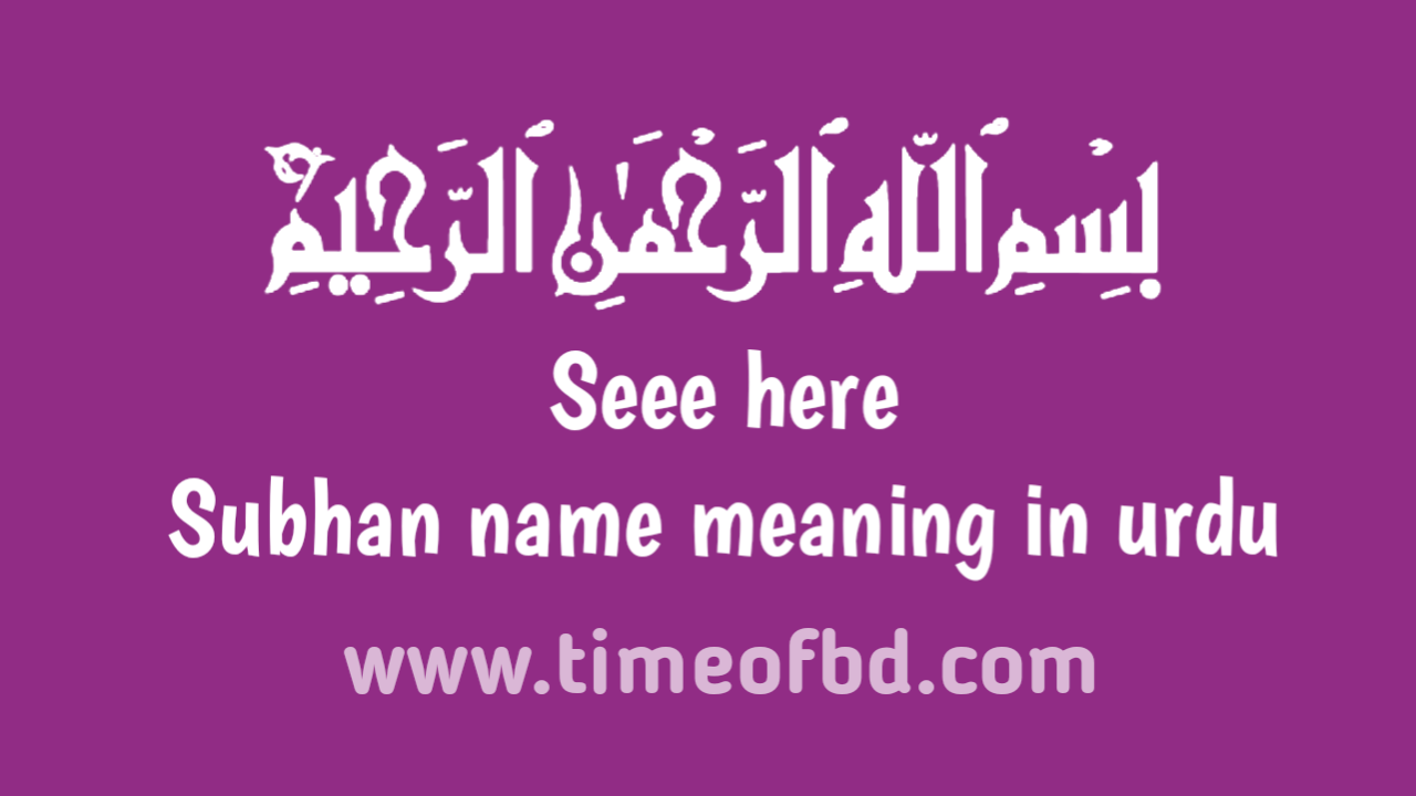 Subhan name meaning in urdu, سبڈون نام کا مطلب اردو
